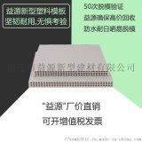 益源新型中空塑料建築模板,PP塑料模板建築用