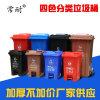 240升小区户外垃圾桶分类四色果皮垃圾箱