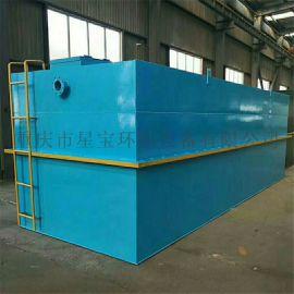 重庆一体化污水处理设备技术 星宝环保
