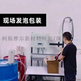 聚氨酯PU快速成型发泡胶防震缓冲包装发泡料