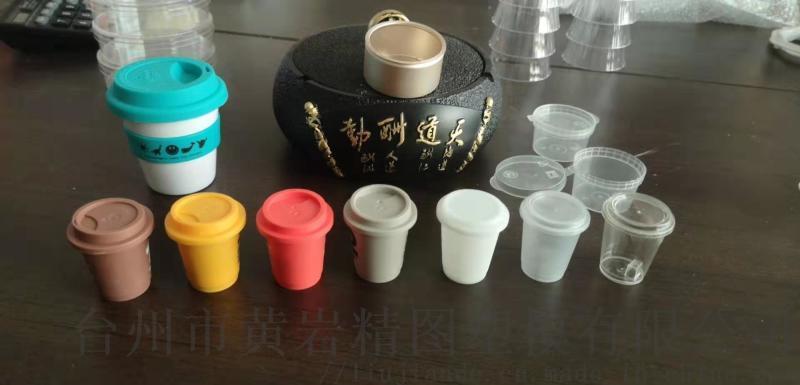 pla塑料茶粉杯 可降解