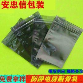 厂家低价供应静电袋 贴骨/平口静电袋
