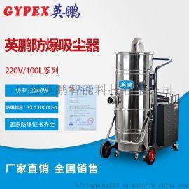 220V英鵬工業防爆吸塵器
