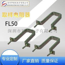厂家直销 取样电阻器3W康铜丝电阻器精密分流器