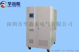 華鑫泰100KW穩壓器生產廠家|100KVA穩壓器