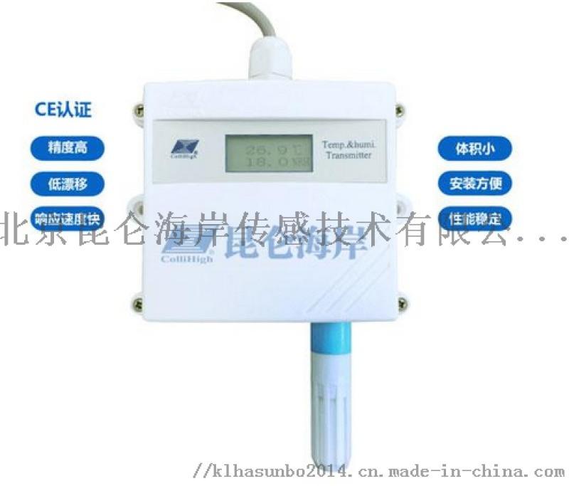 北京昆仑海岸温湿度变送器JWSK-6W1WD