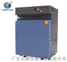 270L低温真空干燥箱 元耀 低温真空干燥烘箱