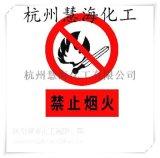 安全禁止标识 夜光pvc背胶墙贴膜