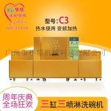 華璟HJ-C3餐廳洗碗機全自動操作餐廳飯店用