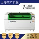 AQ-1390B 鐳射雕刻切割機