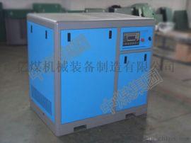 亿煤固定式螺杆空压机