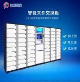 北京智能文件柜厂家 自设密码智能交换柜哪家好