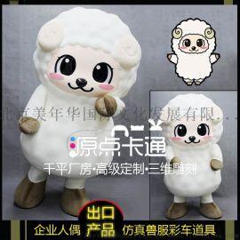 源点行走人偶服装定制卡通服定做小羊玩偶服装定制