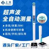 SH-200超聲波電子人體身高體重秤測量儀