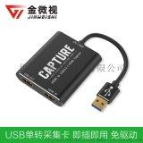 金微视HDMI转USB视频采集卡