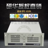 研华工控机IPC-610L/H 双四核 多串口