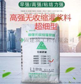 河南厂家CGM-3超细型高强无收缩灌浆料