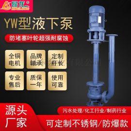 厂家直供YW不锈钢液下污水泵边立式单级单吸排污泵