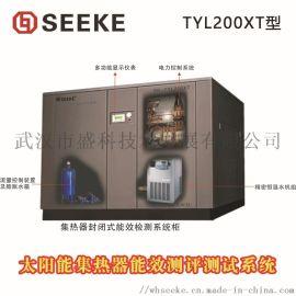 盛科SK-TYL200XT太阳能集热器能效测评测试系统