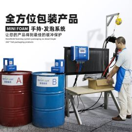手持式发泡设备现场聚氨酯发泡包装即时成型包装