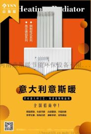 YGB-1800型冷軋鋼板意斯暖品牌散熱器招商
