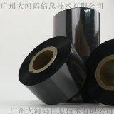 蜡基碳带 打印色带服装吊牌铜板纸不干胶标签