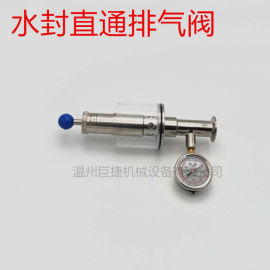 快装安全阀-水封阀 发酵罐排气阀啤酒自动排气阀