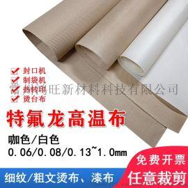 鐵氟龍高溫布封口機燙布