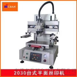 东莞丝印机 半自动油墨单色气动网印刷机 平面丝印机