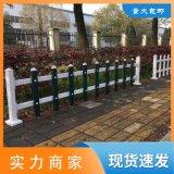浙江绍兴绿化围栏 草坪小区护栏 可定制