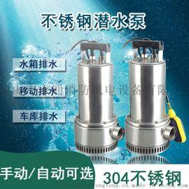 不锈钢全自动耐腐蚀潜水泵QDX750BS