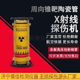 陶瓷X射线探伤仪 机身坚固X射线探伤仪