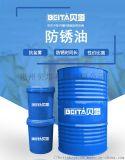 惠州贝塔防锈油性能稳定适合金属短期或长期防锈