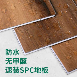 防水环保无醛阻燃耐磨SPC石塑锁扣地板