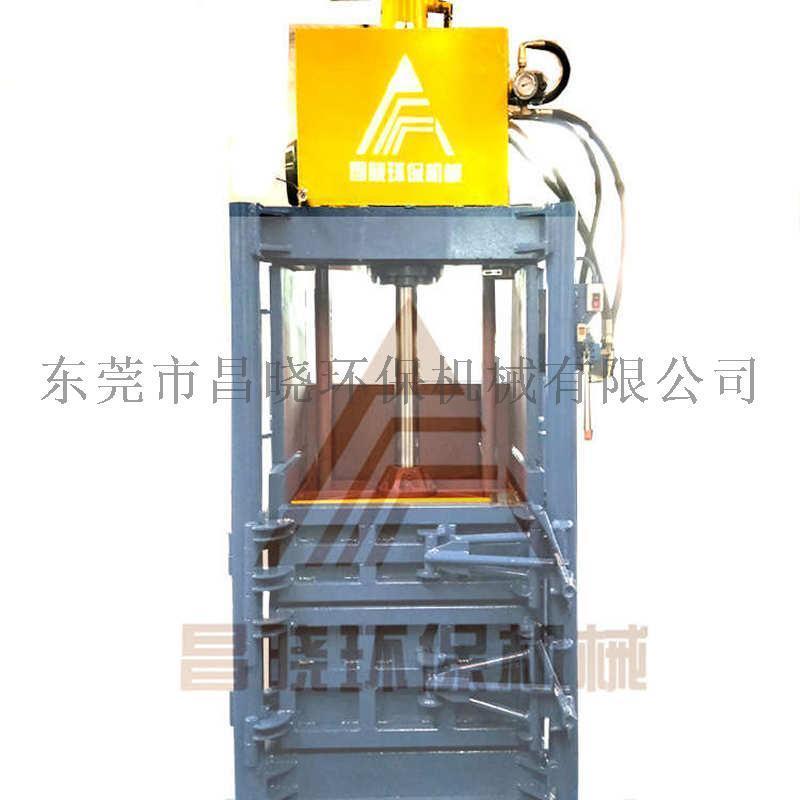 小型打包机 昌晓机械设备 废纸打包机