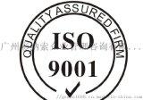 东莞莞城iso9001认证怎么办理