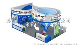 杭州展会服务,展台设计搭建