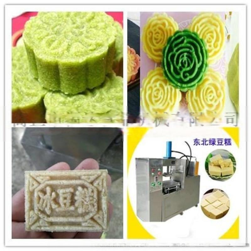 食品厂购买全自动绿豆糕机厂家联系方式地址