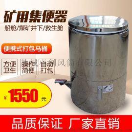 不锈钢避难硐室矿用集便器打包船用马桶