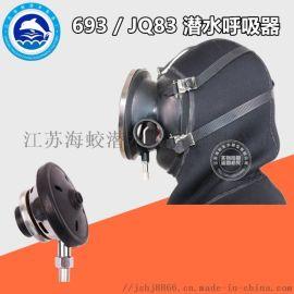 693呼吸器 JQ83潜水衣呼吸阀