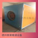 礦井加熱機組KJZ-S-30/40副立井空氣加熱器