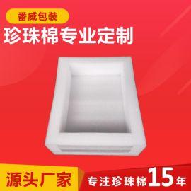 厂家热推 epe珍珠棉盒子包装 珍珠棉包装材料