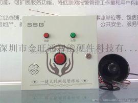 一键报警装置-无线联网报警主机