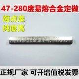 低熔点金属 47-280度任意熔点 易熔合金