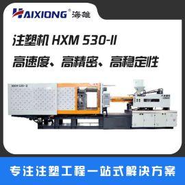 海雄2168克注塑机 塑胶成型机HXM530-II