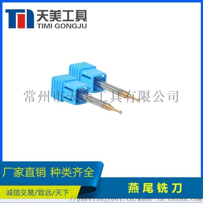 硬質合金刀具  鎢鋼燕尾銑刀  CNC加工中心刀具