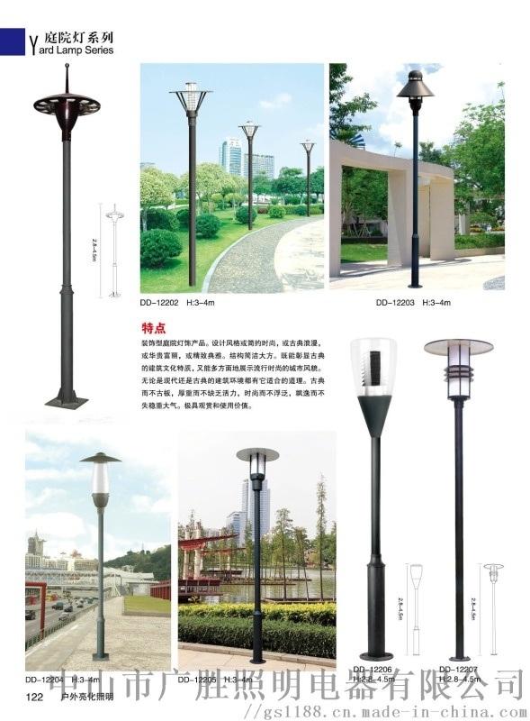 太阳能庭院 新能源庭院灯