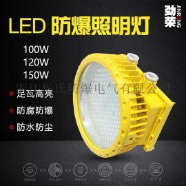 LED防爆照明灯防爆泛光投光灯