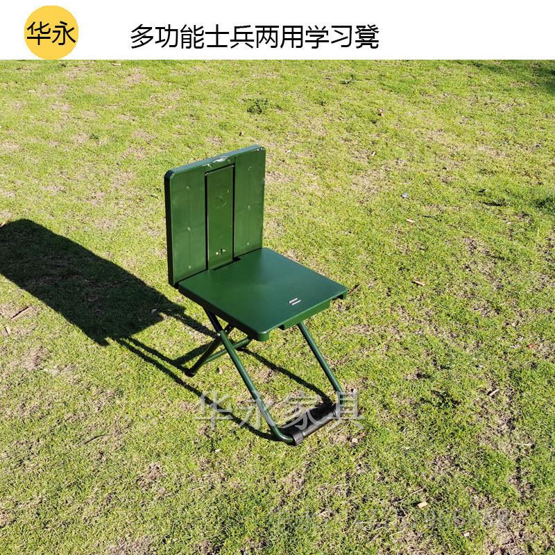 士兵两用学习椅野战备凳校园学习椅