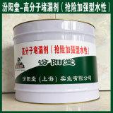 高分子堵漏劑(搶險加強型水性)、方便、工期短